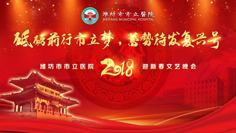 潍坊市市立医院2018迎新春文艺晚会
