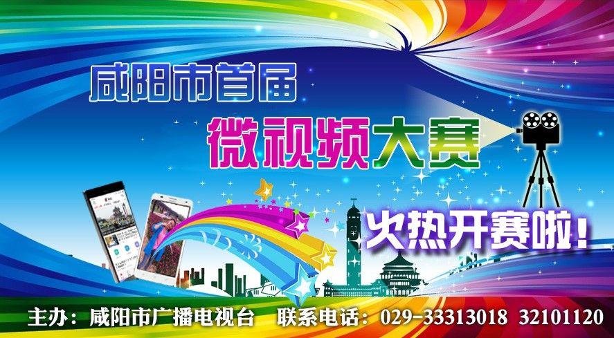 聚现携手咸阳电视台打造咸阳首届微视频大赛网投票平台