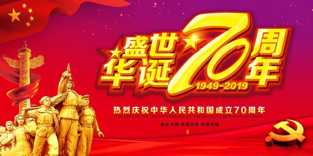 《礼赞新中国 讴歌新时代》阜城县庆祝新中国成立70周年大合唱
