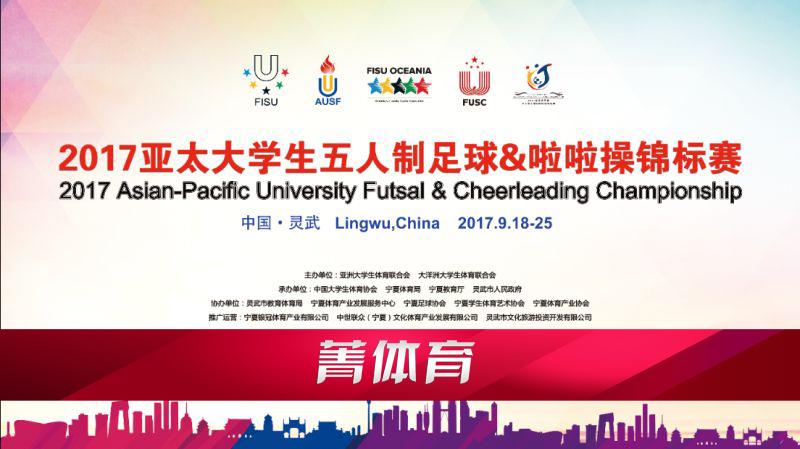 2017亚太大学生五人制足球与啦啦操锦标赛/2017APUFCC