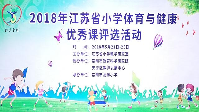 2018年江苏省小学体育与健康优秀课评选活动