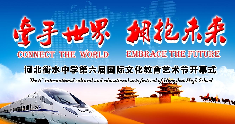 现场直播:河北衡水中学第六届国际文化教育艺术节开幕式