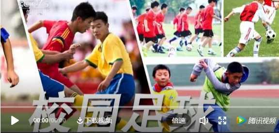 【直播活动】CCTV-5《足球之夜》完整节目 | 校园足球四年成绩和未来展望