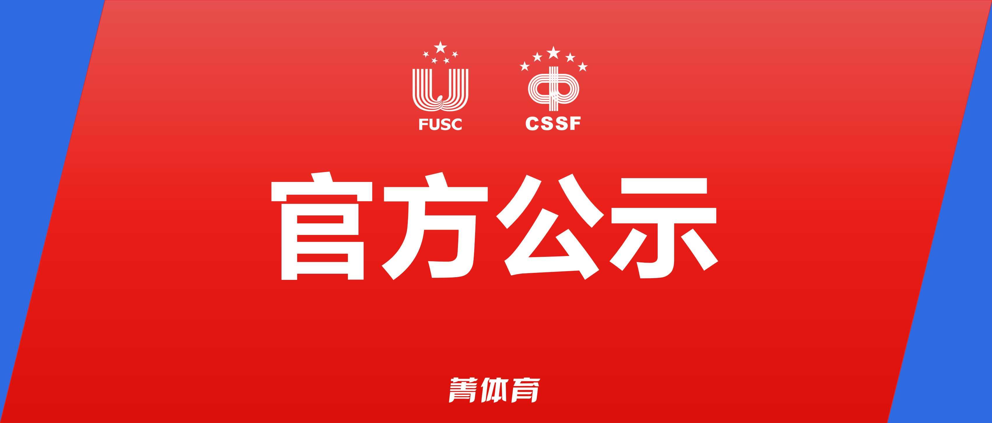 官方丨申震同志任教育部学生体育协会联合秘书处副秘书长