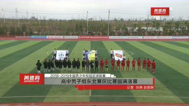 2018-2019全国青少年校园足球联赛高中男子组东北赛区圆满落幕