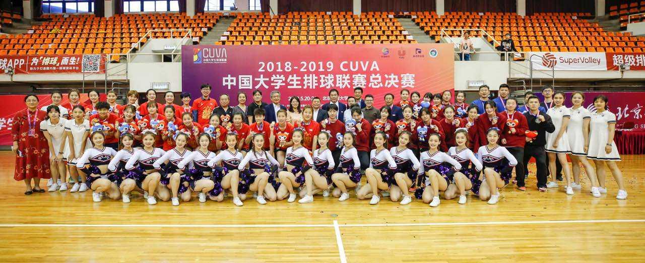 北京体育大学获得本赛季中国大学生排球联赛总决赛(女子组)冠军
