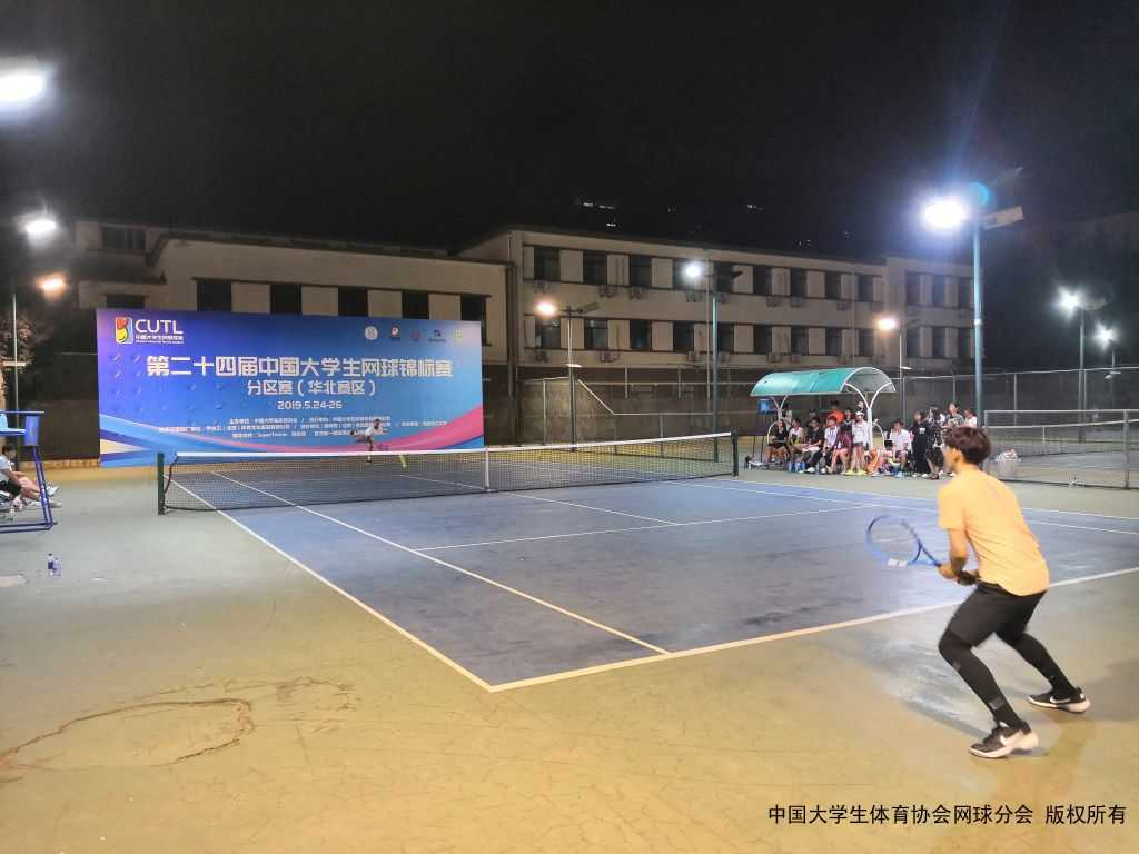 第二十四届中国大学生网球锦标赛 分区赛(华北赛区)赛事简报(二)