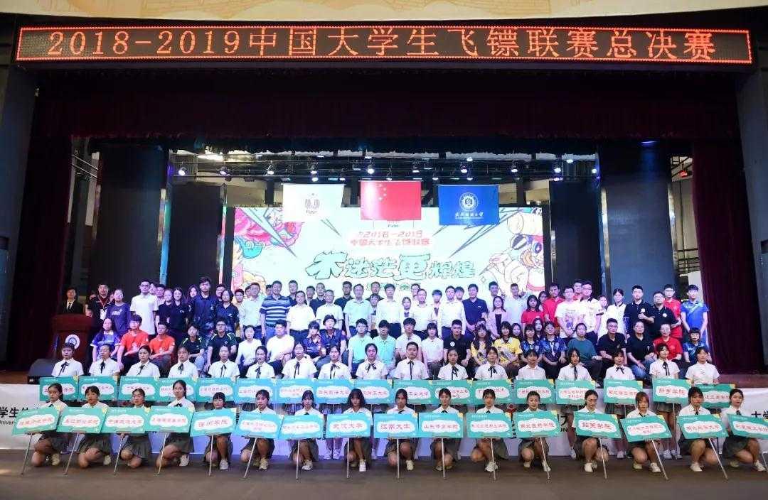2018-2019年中国大学生飞镖联赛(总决赛)在武汉纺织大学举行