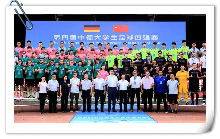 视频报道 | 第四届中德大学生足球四强赛西安开幕