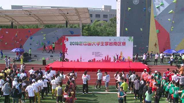 视频新闻 | 2019年中国大学生攀岩南区赛顺利开幕