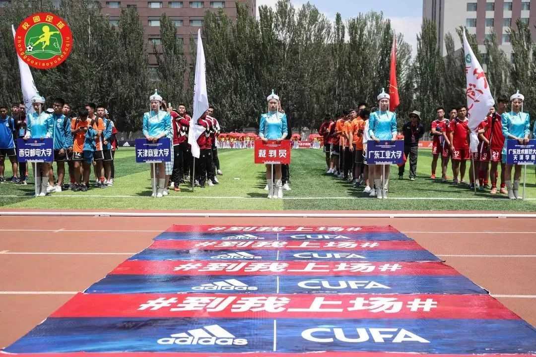 校园足球联赛大学男子校园组总决赛在内蒙古农业大学开幕