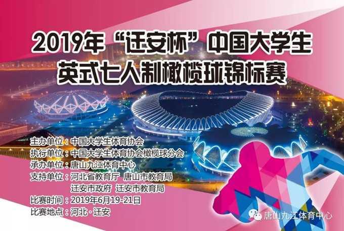 2019中国大学生七人制橄榄球锦标赛将在唐山揭幕