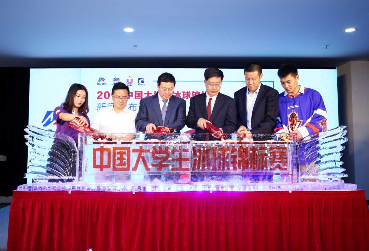 奥众体育携手大体协开创中国大学生冰球赛事先河   全面助力冰球运动普及