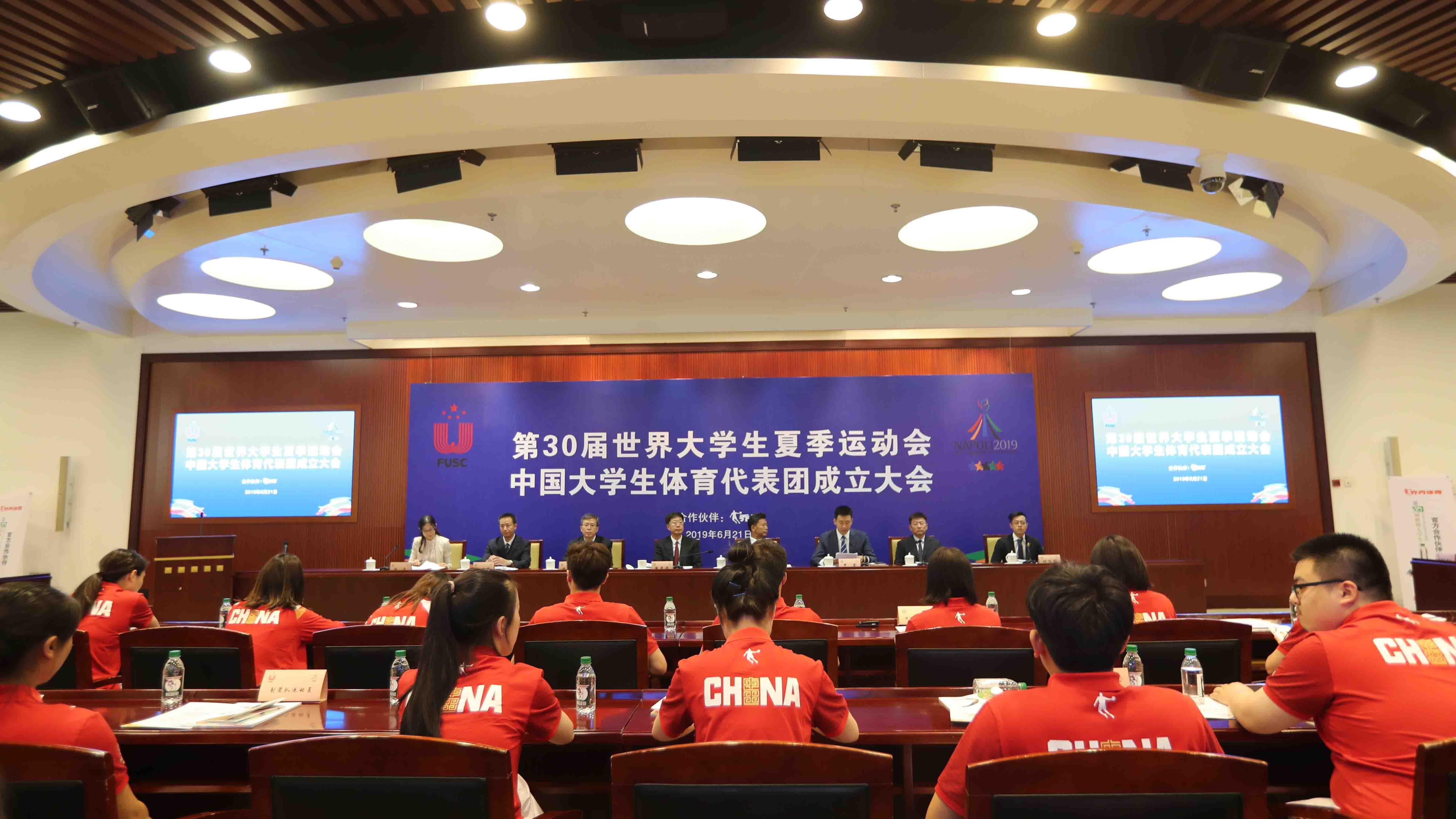 视频报道 | 第30届世界大学生夏季运动会中国大学生体育代表团成立大会在教育部举行