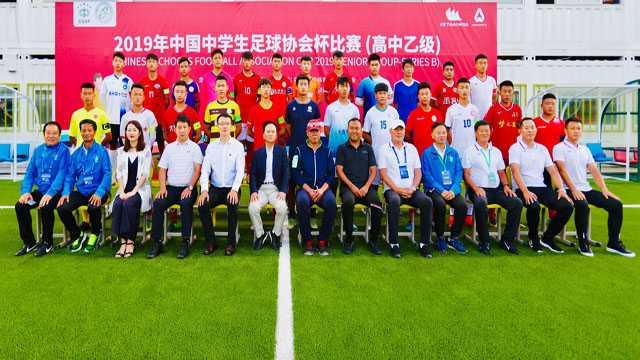 视频报道 | 中国中学生足球协会杯高中乙级顺利开幕