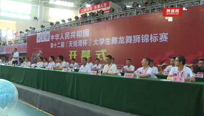 视频报道 | 第十二届中国大学生舞龙舞狮锦标赛在大别山腹地安庆举行