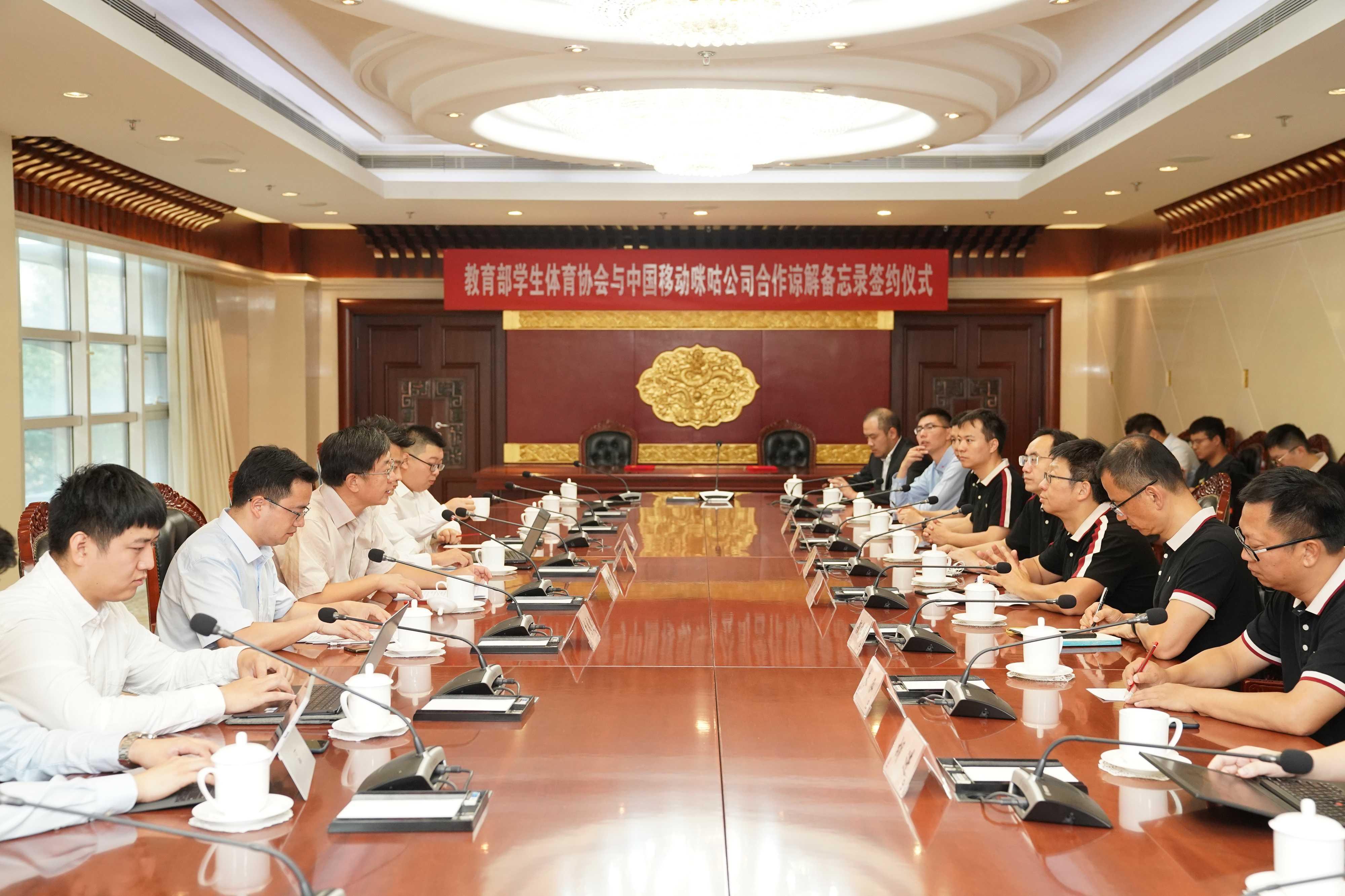 携手推动校园体育事业!大体协与中国移动咪咕建立战略合作
