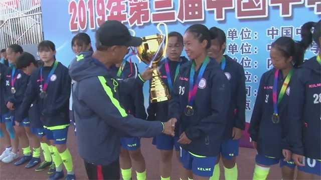 视频新闻 | 2019年第三届中国中学生暑期足球协会杯(高中女子组)圆满落幕