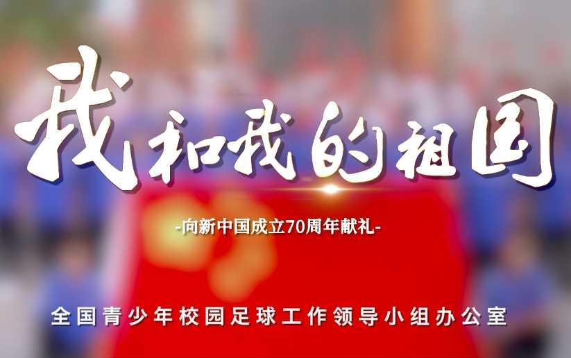 校园足球献礼祖国70周年MV