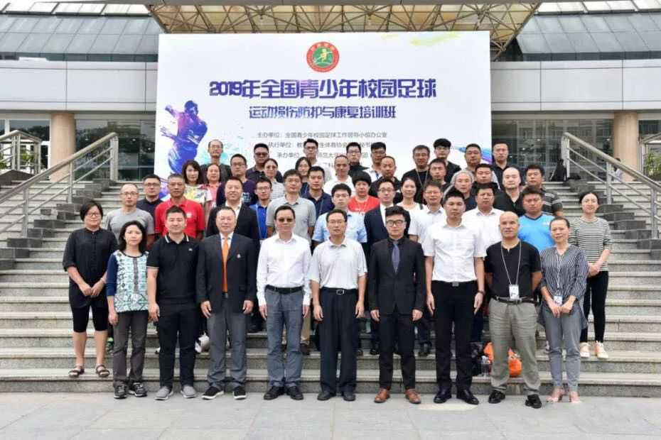 2019年全国青少年校园足球运动损伤防护与康复培训班在桂林举行