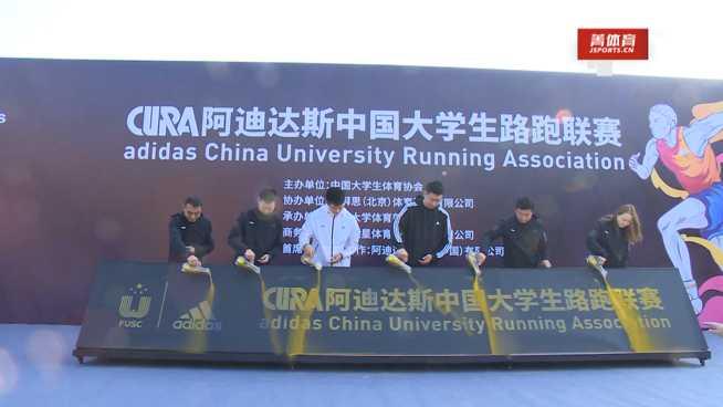 新闻 | 2019-2020中国大学生路跑联赛启动仪式在清华大学举行