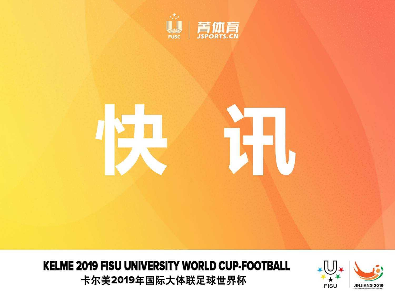 快讯 | 北京师范大学17比0碾压对手,成功晋级