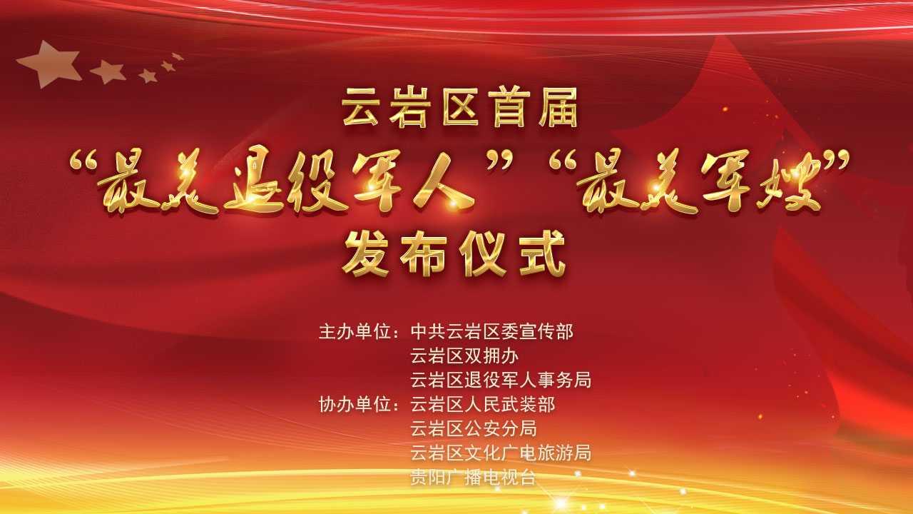 """云岩区""""最美退役军人""""""""最美军嫂""""发布仪式"""