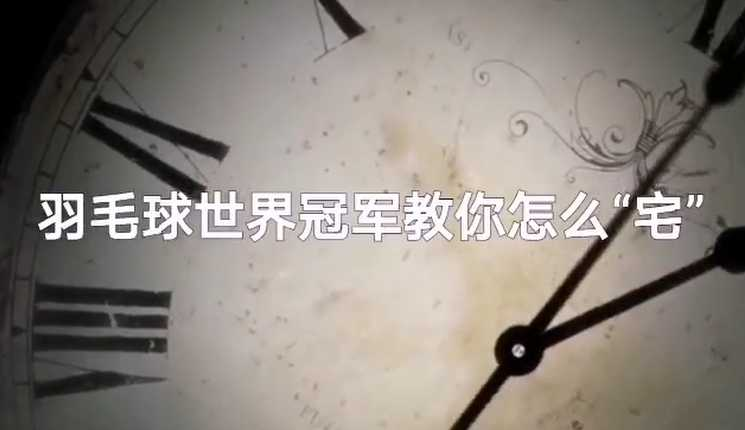 """羽毛球世界冠军教你怎么""""宅""""(三)"""