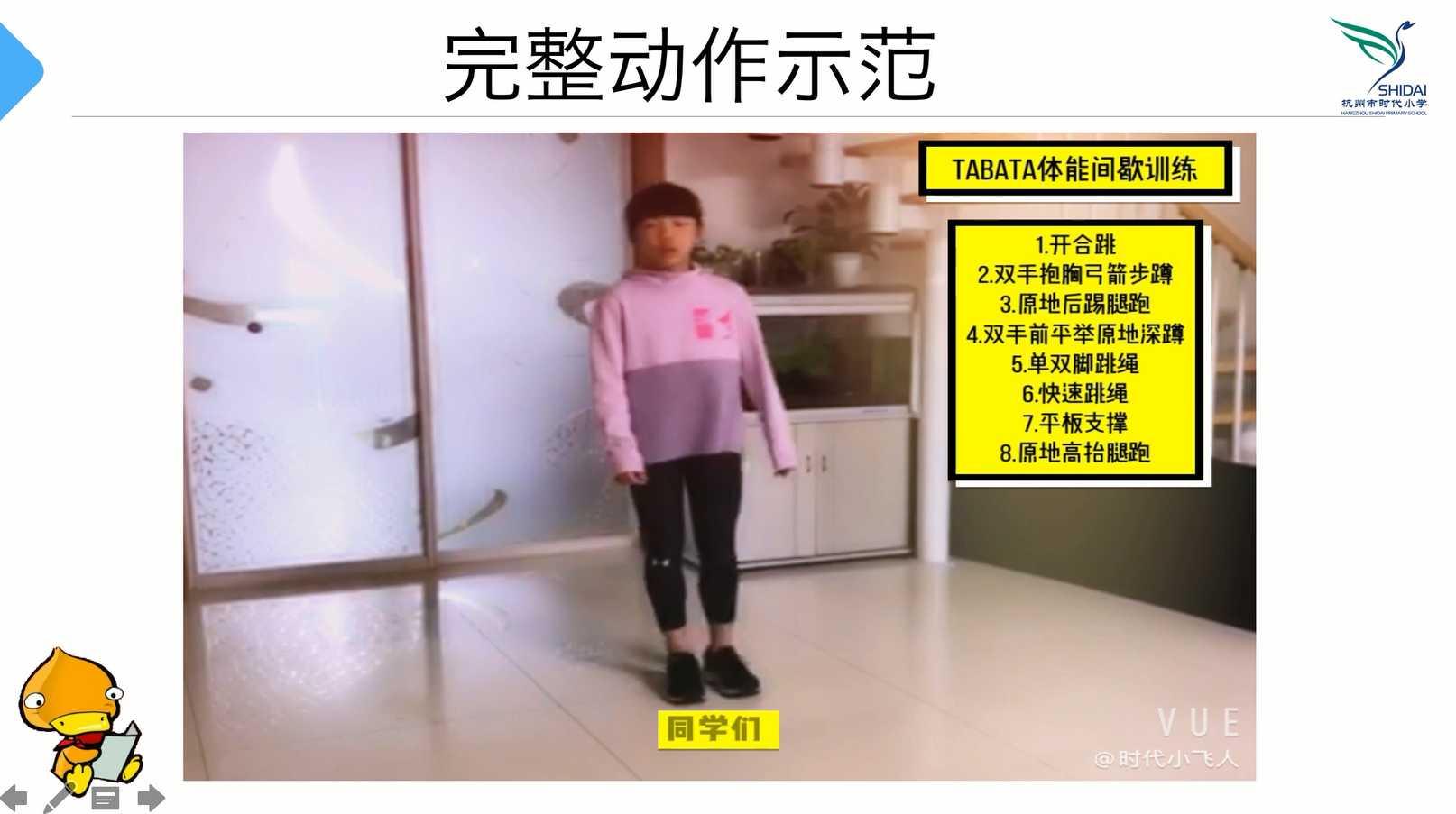 青少年tabata体能间歇练习(一)