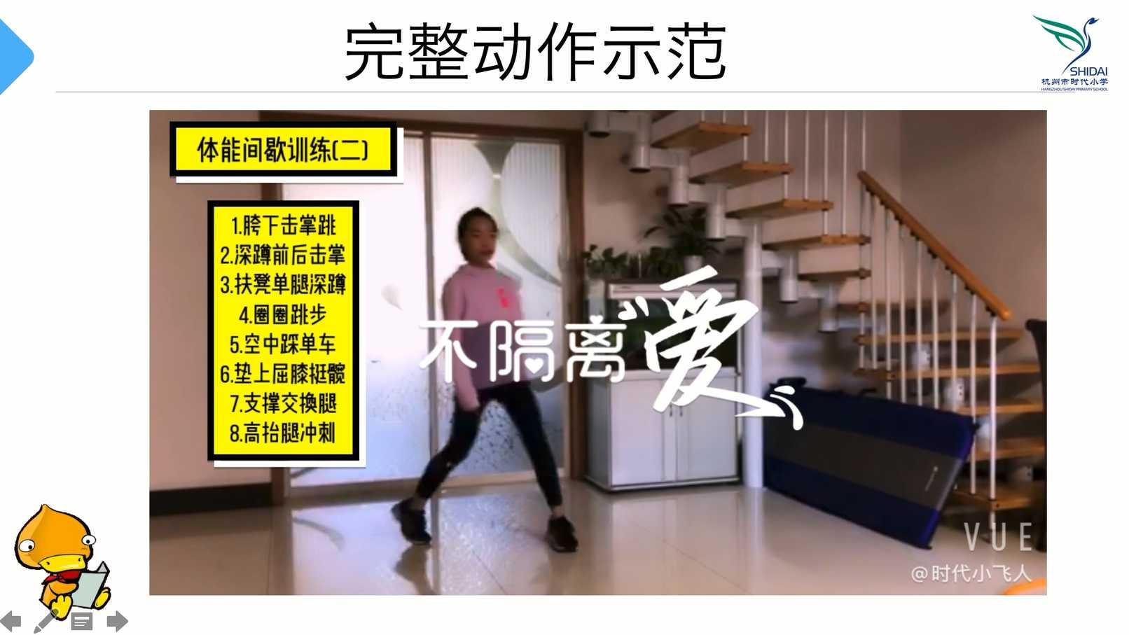 青少年tabata体能间歇练习(二)