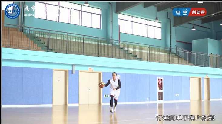 No.8行进间单手肩上投篮| 中小学常见运动项目—居家练习指导微视频